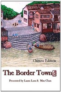 The Border Town in Chinese (Chinese Edition)